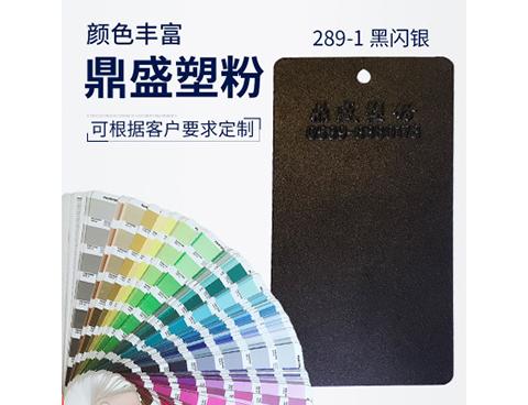 289-1黑闪银_塑粉厂家_粉末厂家_静电塑粉